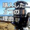 ダイワ 12 キャタリナ
