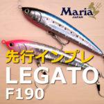 レガートF190 画像